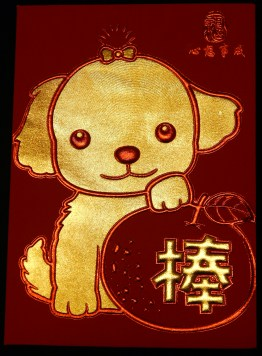 Year of the Dog 2018 Red Envelope