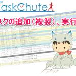 [TaskChute]私がよく使う基本操作の紹介 – タスクの追加(複製)、実行編