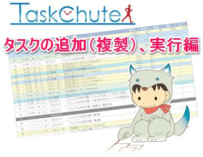 TaskChute タスクの追加(複製)、実行編