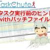 [TaskChute]タスク実行前のヒントをバッチファイルで拡張する – ブラウザを指定してURLを開く、複数ヒントの実行