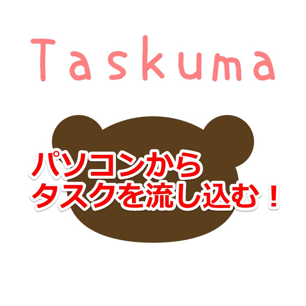 [Taskuma]パソコンからたすくまへタスクを送り込む手順