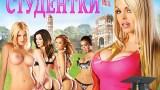 Rus akademisi adlı dvd porno filmi