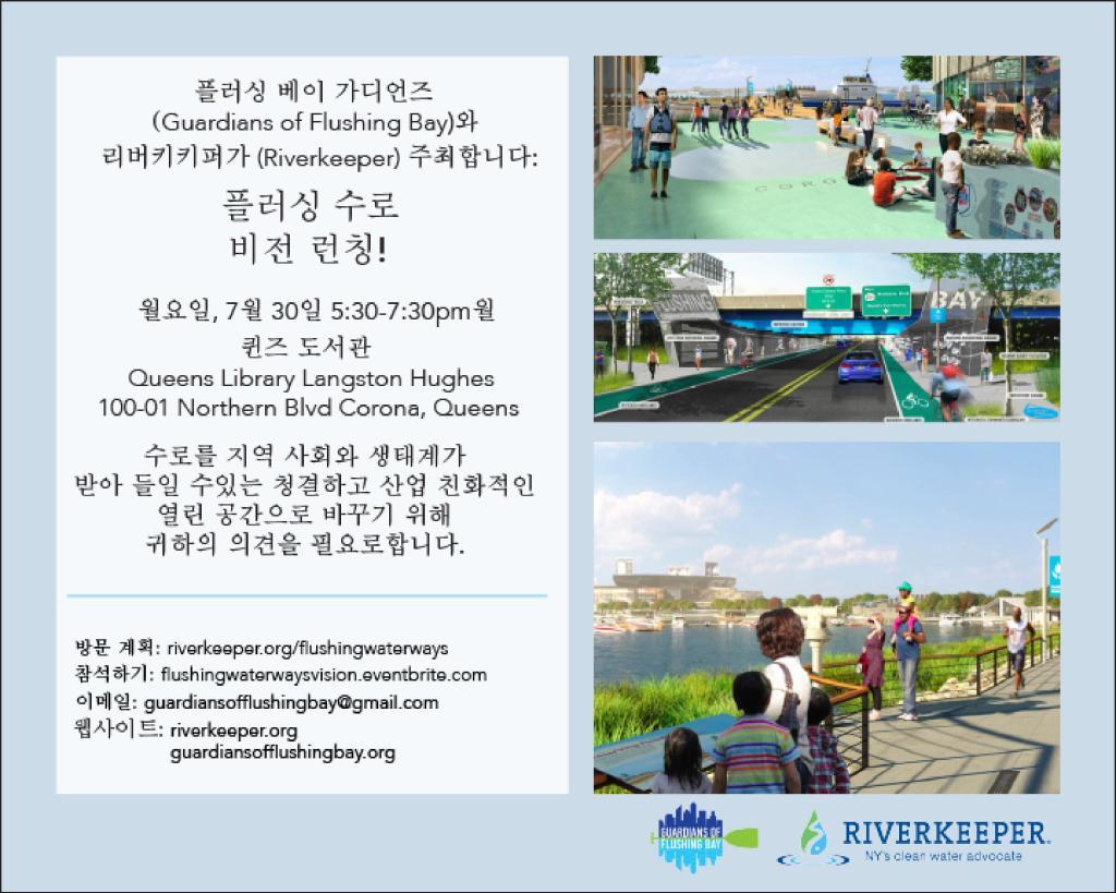VisionLaunch2018Invite_Korean (1)
