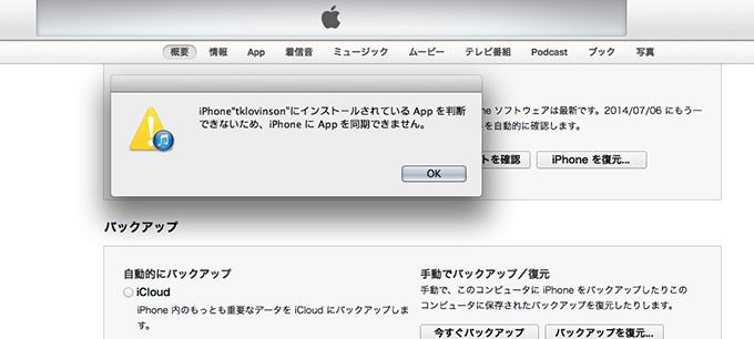 インストールされているAppを判断できないため、iPhoneにAppを同期できません。