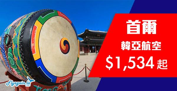 【首爾】正呀!韓亞航空全年盤!香港來回首爾$1,462起!2019年3月31日前出發