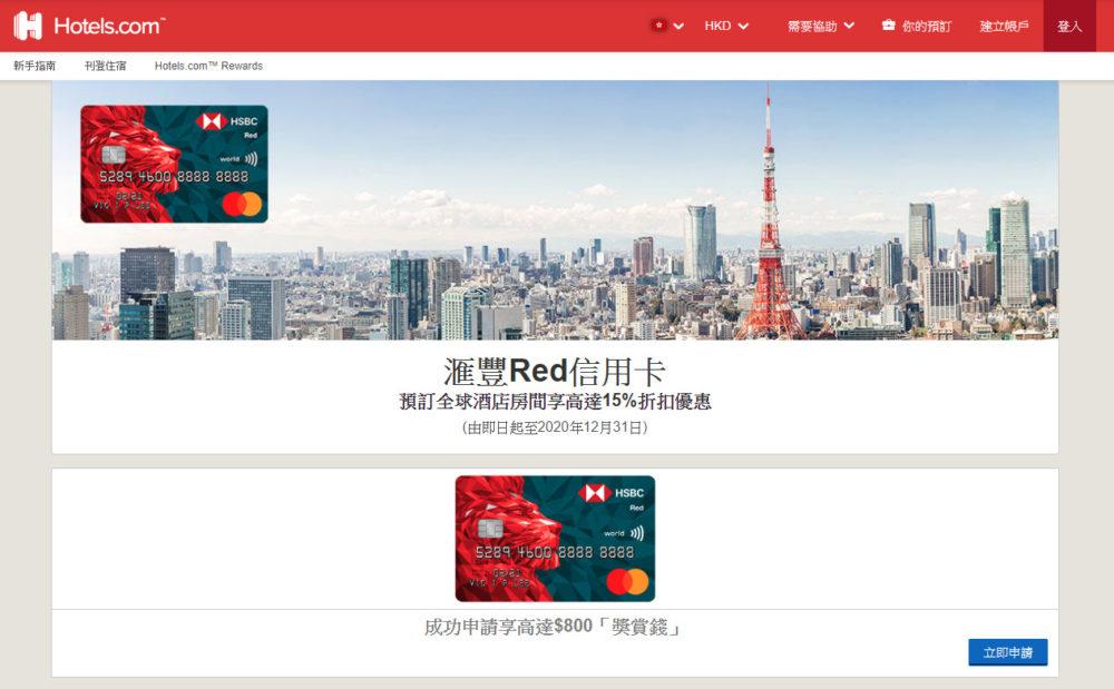 【2020最新】Hotels.com 最新折扣代碼/優惠碼/Promotion code - Flyday.hk - 平機票 | 酒店優惠 | 住宿特價 | Agoda優惠碼