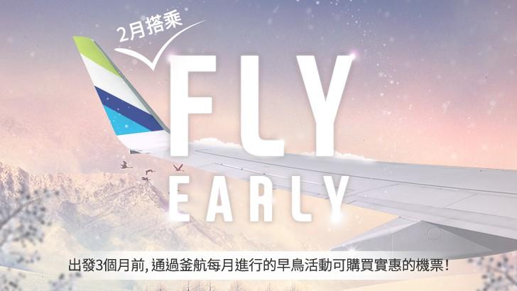釜山航空 2019年2月早鳥機票優惠