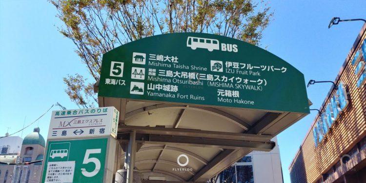 三島Skywalk大吊橋 - 三島站南口5號巴士站