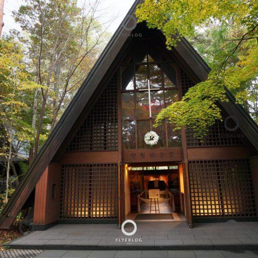 星野度假區-輕井澤高原教堂