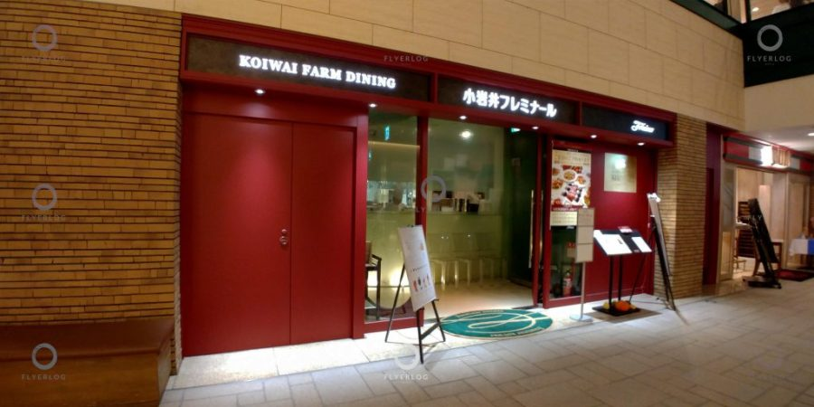 東京站尋味地圖-小岩井農場