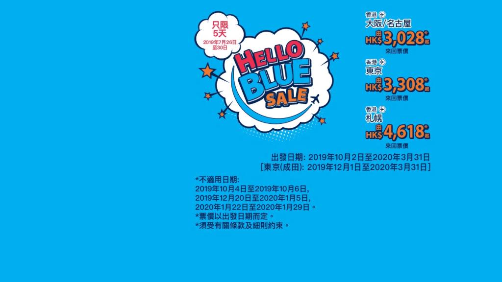 ANA Hello Blue Sale