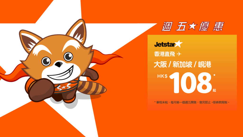 Jetstar Super Star Sale