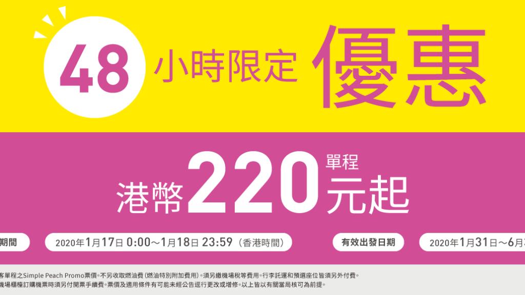 樂桃航空 香港站 限時優惠