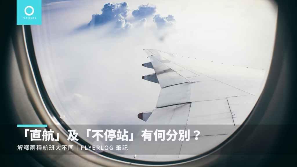 「直航」及「不停站」有何分別?解釋兩種航班大不同|Flyerlog 筆記