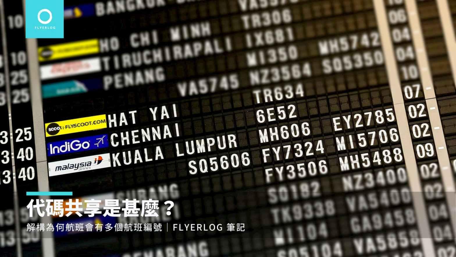 代碼共享是甚麼?解構為何航班會有多個航班編號 | Flyerlog 筆記