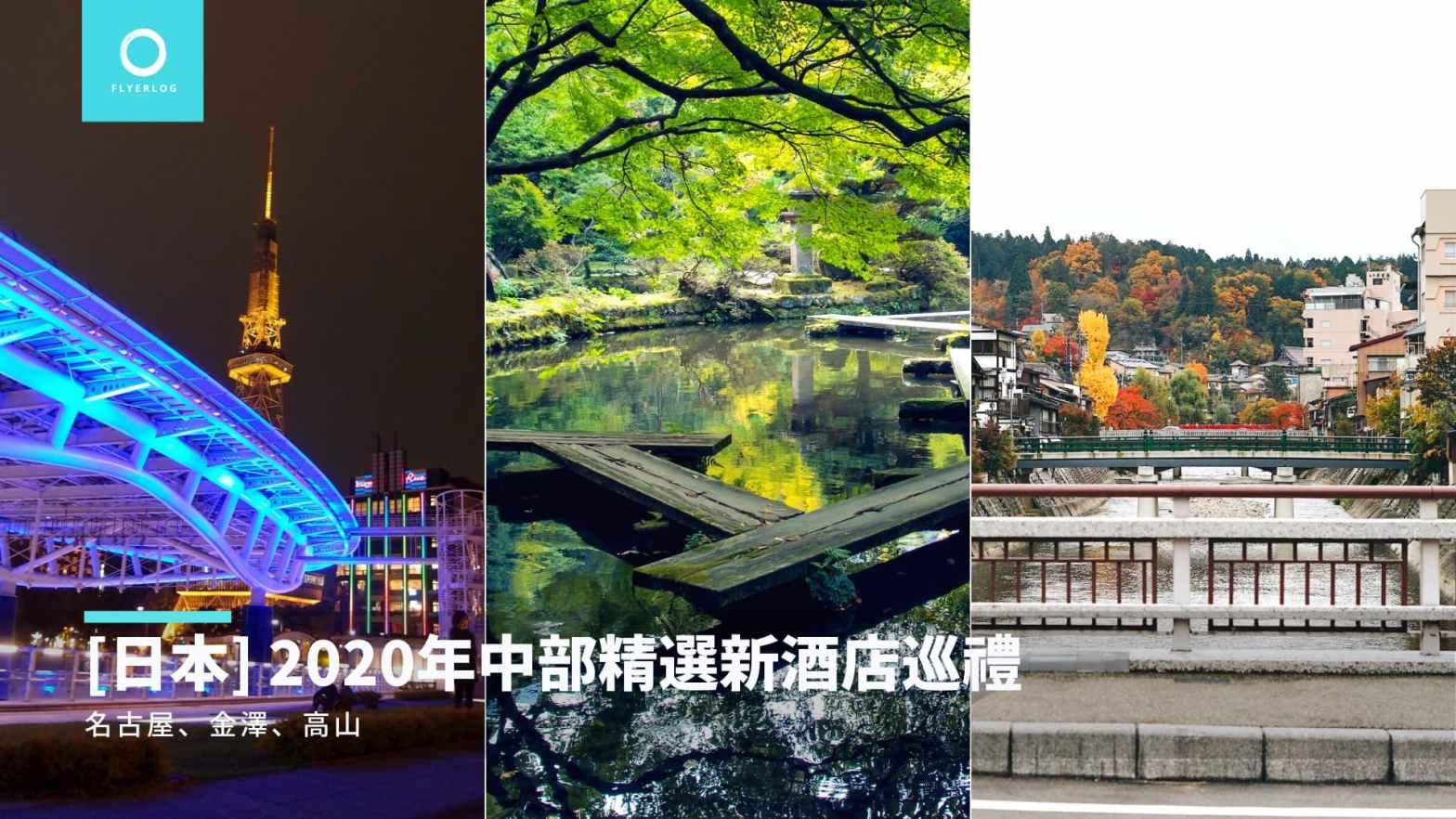 [日本] 2020年中部精選新酒店巡禮-名古屋 金澤 高山
