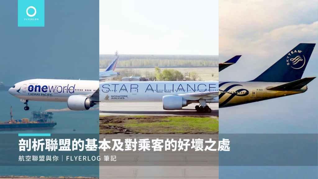 航空聯盟 - 剖析聯盟的基本及對乘客的好壞之處|Flyerlog 筆記