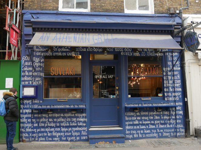 The blue front of Suvlaki Greek Restaurant, Soho, London