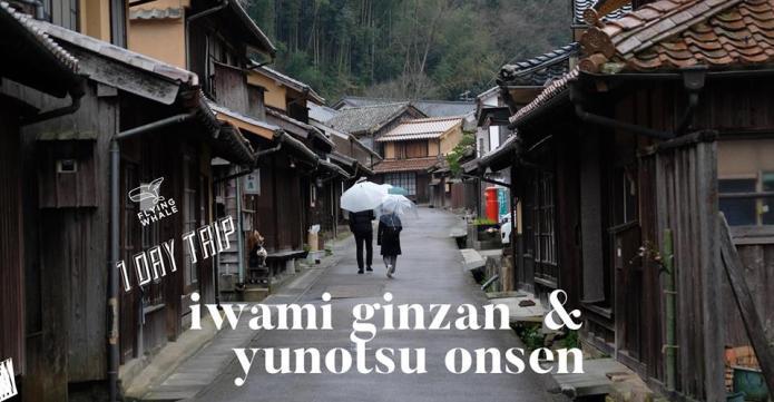 เที่ยว iwamiginzan yunotsu onsen