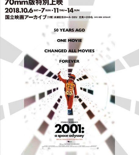 今月の国立映画アーカイブ*Art Focus @ Tokyo*「お菓子でつくる彩色の美 世界の花と鳥展」@宗家 源 吉兆庵銀座本店