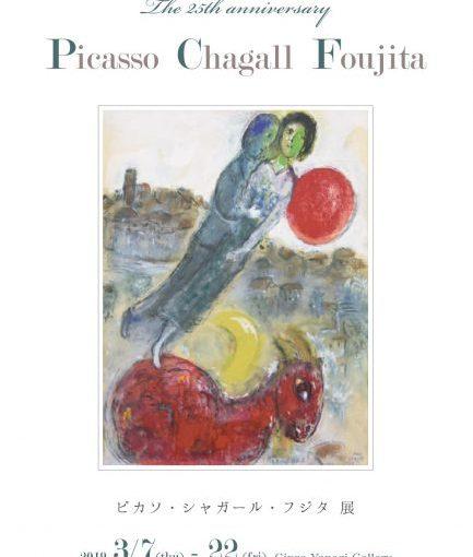 「ピカソ・シャガール・フジタ 展」@銀座 柳画廊*今晩「東京エキマチライブ」開催!*お花のお話「C'mon A Kamon」