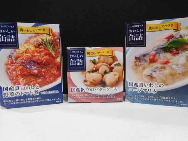 明治屋「おいしい缶詰」新商品ご紹介!!*お花のお話「C'mon A Kamon」*レッツEnjoy講座
