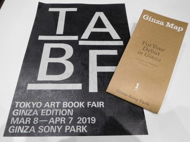 『#006 TOKYO ART BOOK FAIR: Ginza Edition』@Ginza Sony Park*協働ステーションNAVI