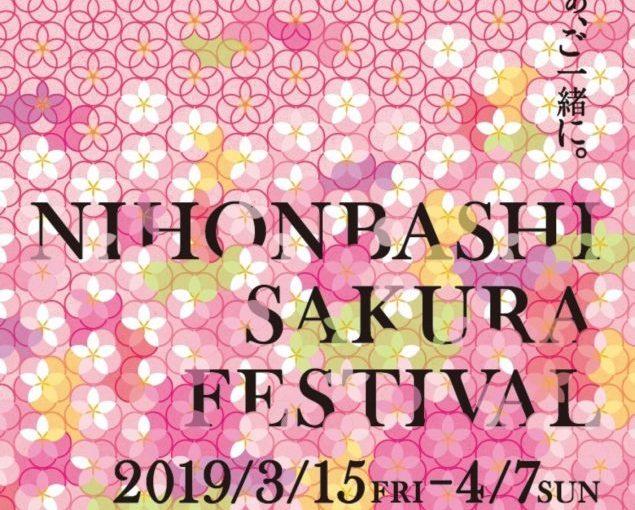 今年もスタート!日本橋桜フェスティバル/東京スクエアガーデン春情報