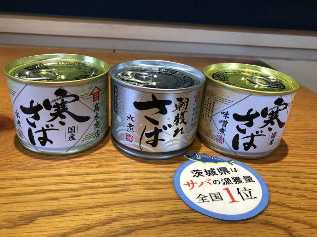 『!AMAZING GINZA!』🍉観光協会特派員の「大好き中央区」🍉『イバラキ センス(IBARAKI sense)」茨城名産の美味品のご紹介&厳選サバ缶プレゼント!
