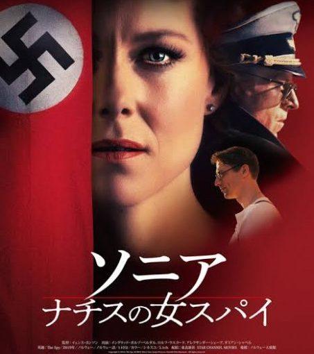 """最新映画ご紹介!「ソニア ナチスの女スパイ」/皆さんの""""名作映画""""を募集しました~!"""