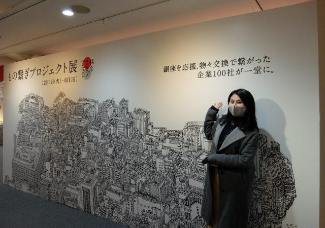 メトロリンクに乗って応募しましょう!「総額1000万円プレゼントキャンペーン」/銀座「もの繋ぎプロジェクト展」