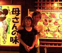 Mama with Akebono