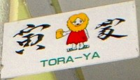 TORA-YA Entrance