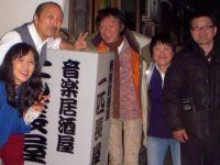Ippiki Nagaya@Otaru