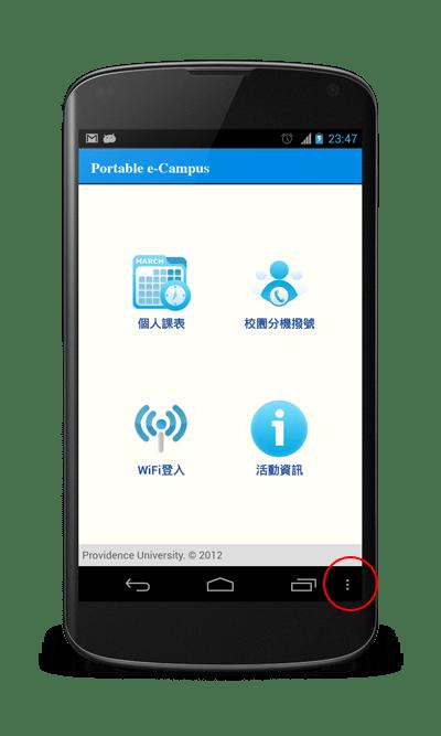 Nexus 4 (Android 4.2.2)