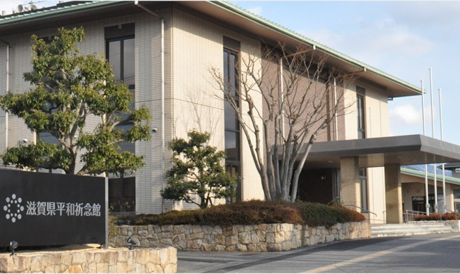 滋賀県平和祈念館