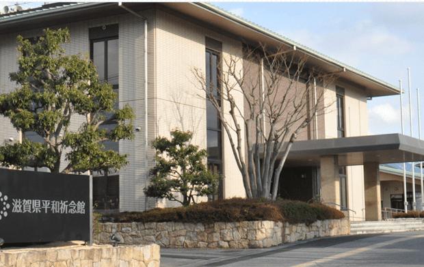 滋賀県平和記祈念館