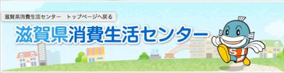 滋賀県消費生活センター
