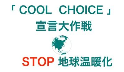 COOL CHOICE FMおおつ