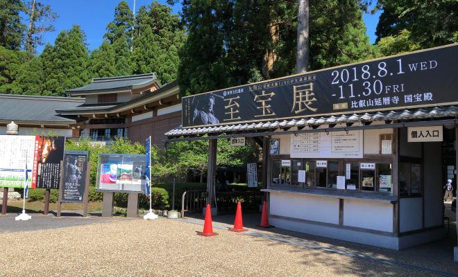 比叡山延暦寺国宝殿
