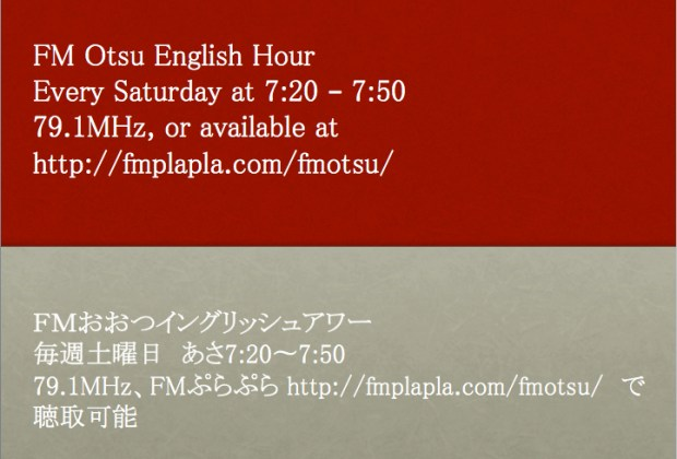 FM Otsu English Hour