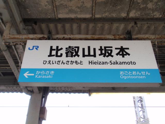 日吉台へはJR比叡山坂本駅から徒歩約20分 江若バス日吉台団地循環線もあります