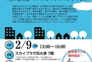 防災フォーラム IN 大津「活断層地震〜ラジオはあなたの命を守る」