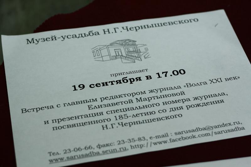 Музей-усадьба Чернышевского отметил свой День рождения