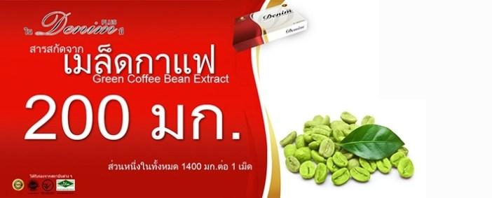 Denim Plus เดนิม พลัส อาหาร เสริม ลด น้ำหนัก เห็นผลเร็ว11