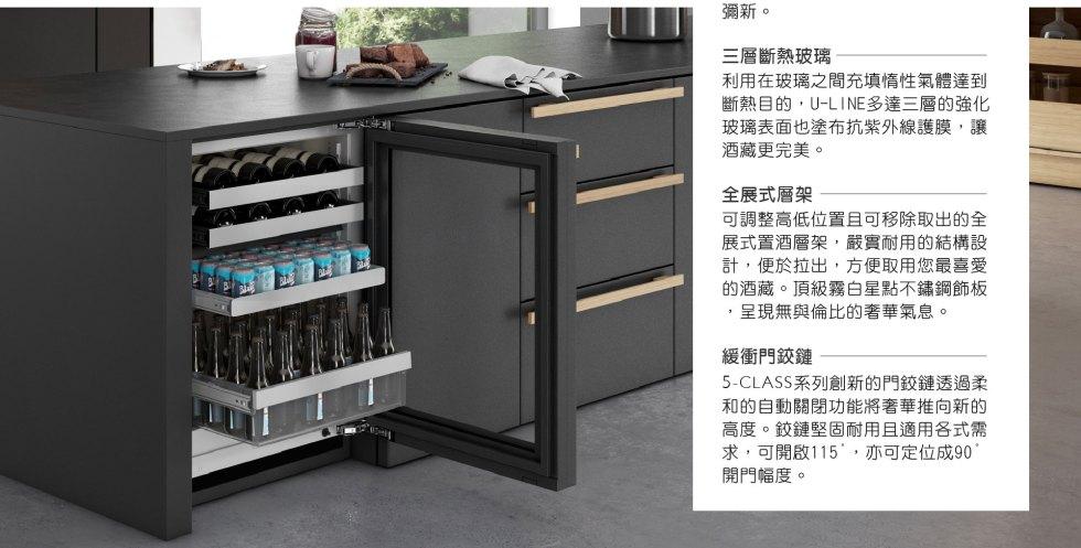 U-LINE全新5-CLASS系列有變頻壓縮機、底層全尺寸層架、不鏽鋼機身、三層斷熱玻璃、全展式層架、緩衝門鉸鏈等功能特色。