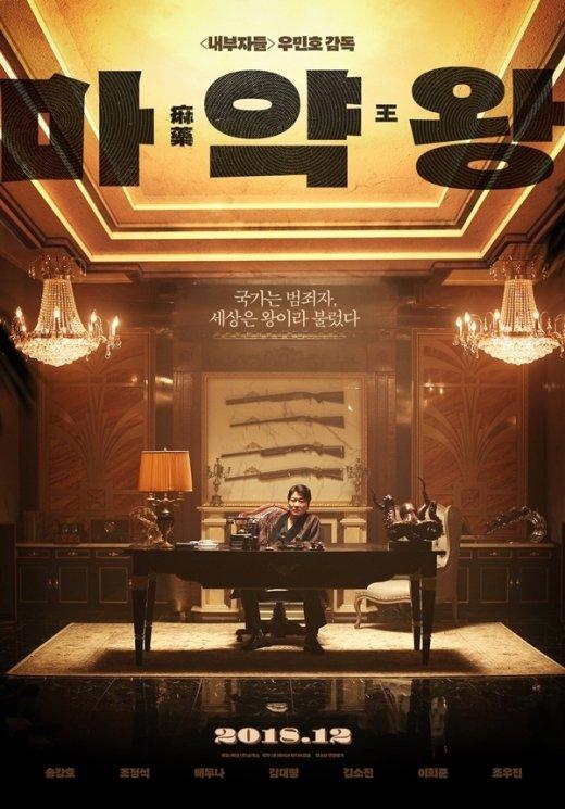 映画『麻薬王』、あっという間の139分間
