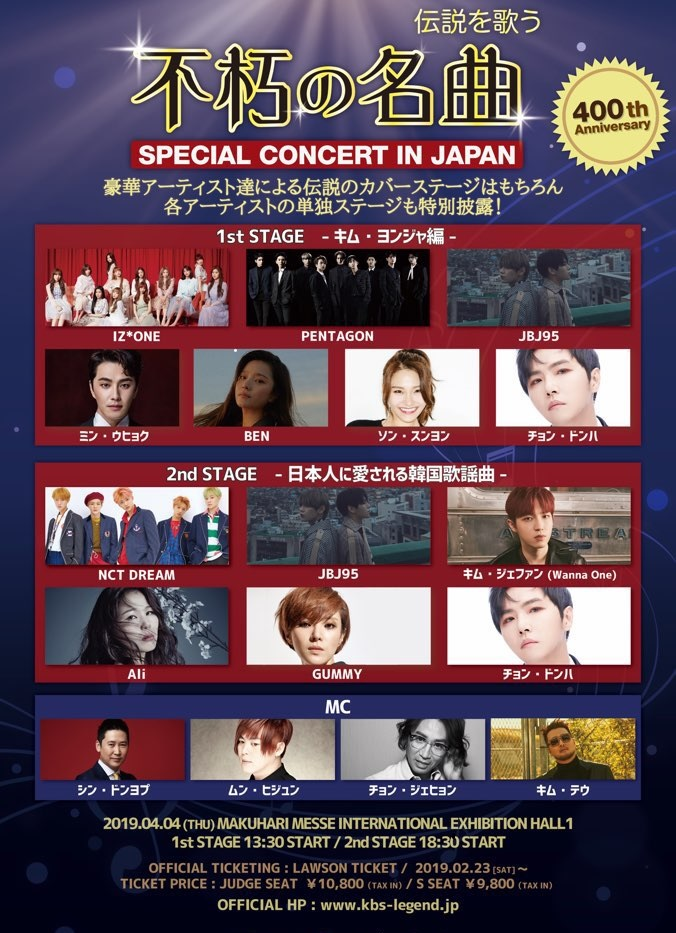 韓国人気音楽バラエティ「不朽の名曲」スペシャルコンサート、日本開催決定…IZ*ONE、NCT Dream、JBJ95らが4月東京に集結