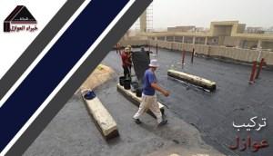 كيفية عزل مائي وحرارى بالرياض 0533114231 عوازل الفوم فى الرياض