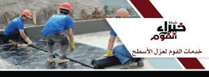 أكبر خدمة عزل مائي وحرارى فى الرياض0533114231